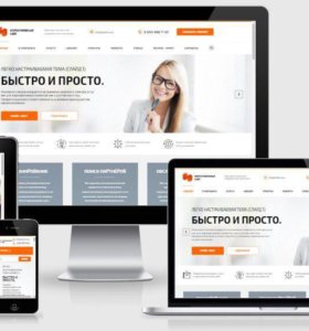 Готовый сайт компании
