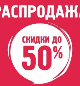 Распродажа со скидкой до 50 %