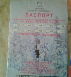 Энергосберегающая отопительная электроустановка.