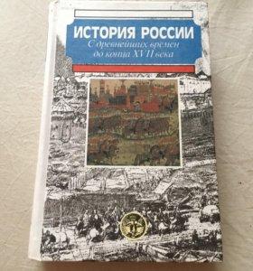 История России с древнейших времён до конца XVII в