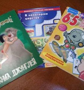 Развивающие книги и раскраски