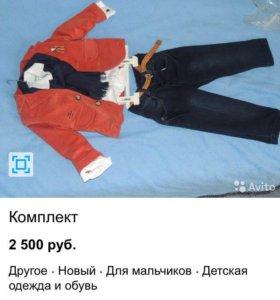 Комплект для мальчика,рост 80-86см (1-1,5года)