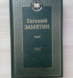 Евгений Замятин Мы
