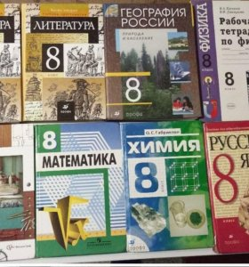 Учебники 5-9