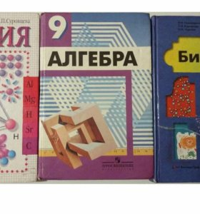 Учебники 7-11 класс