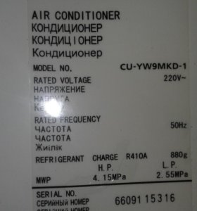 Panasonic cu-yw9mkd-1
