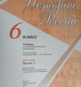 Учебник по Истории России 1 часть за 6 класс