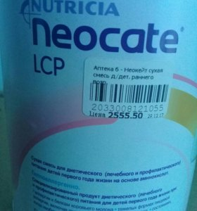 Nutricia. Neocate. LCP
