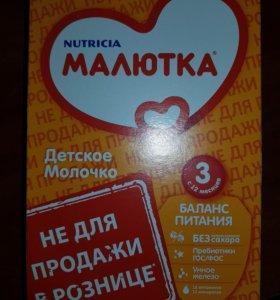 Молочная смесь малютка 3