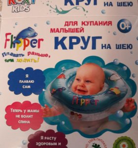 Круг для купания малышей ( flipper )