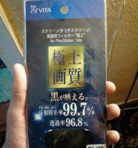 Продам комплект плёнок на ps vita