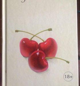 Книга Пауло Коэльо