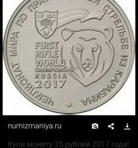 Монета 25 рублей стрельба из карабина