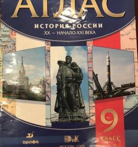 Атлас по истории России 9 класс