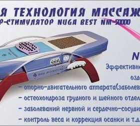 """массажная кровать """"НугаБест"""""""
