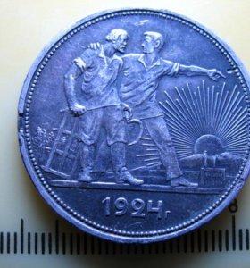 Монета .1 рубль 1924 г. Серебро. Оригинал.