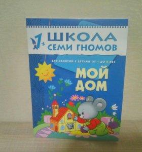Книга с заданиями для детей от 1 до 2 лет