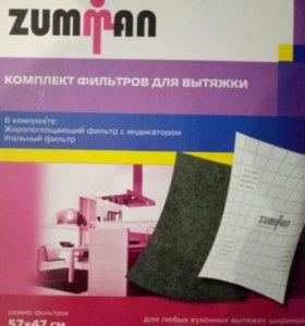 фильтры для вытяжки ZUMMAN