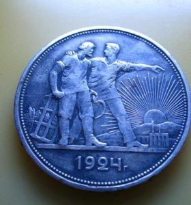 Монета рубль. 1924 г. Серебро оригинал. № 2.