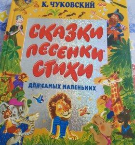 К. Чуковский лучшая книга!!