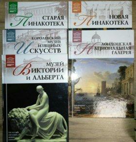 Великие музеи мира. 5 книг