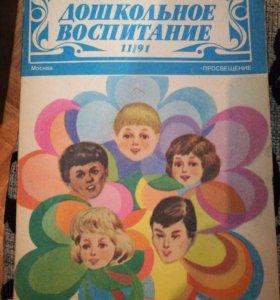Дошкольное воспитание журнал