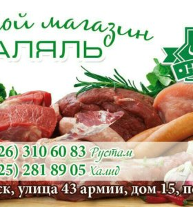 свежее мясо Халал