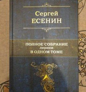 Сергей Есенин. Полное собрание лирики в одном томе