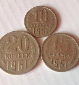 Монеты СССР 1961 года