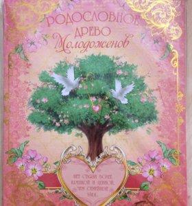Альбом Родословное древо молодоженов