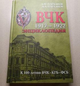 Книга ВЧК энциклопедия