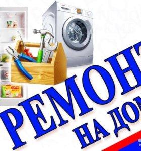 услуги по ремонту и обслуживание холодильников