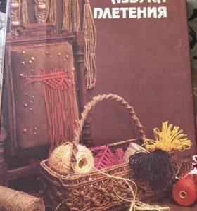 Азбука плетения книга