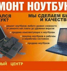 Ремонт - пк ,ноутбуков ,телефонов.