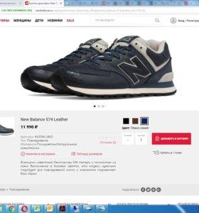 Кожаные кроссовки New Balance 574