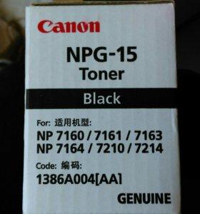 Тонер-картридж черный Canon NPG 15