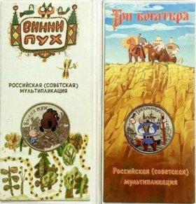 25 рублей винни пух и три богатыря цветные