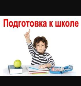 Подготовка детей к школе.