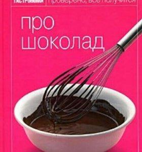 Книга гастронома Про шоколад