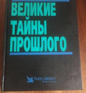 Книга «Великие тайны прошлого» Ридерз Дайджест