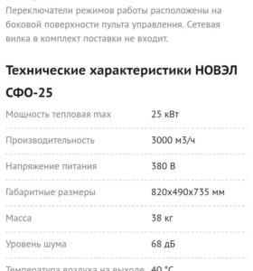 Тепловая пушка НОВЕЛ СФО -25