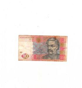 Банкнота 10 гривен
