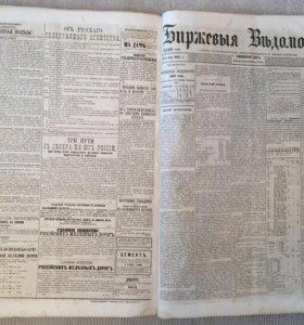 Подшивка издания «Биржевые ведомости» за 1867 год.