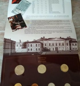 Набор монет банка России 1997 года.