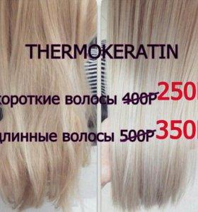 Термокератин