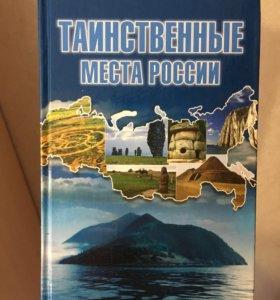 Книга «Таинственные места России»