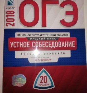 Учебник для подготовки к устному экзамену.