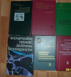 Научно - техническая литература (фото 1-2)