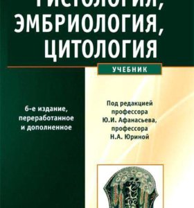Учебник по гистологии (Афанасьева, Юрьева)