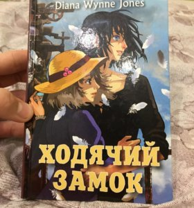 Книга «Ходячий замок»